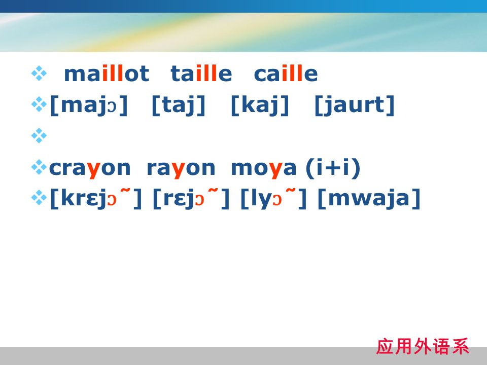 [majɔ] [taj] [kaj] [jaurt] crayon rayon moya (i+i)